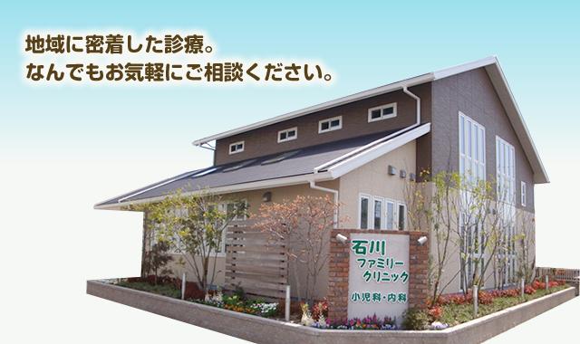 下関市の小児科・内科 石川ファミリークリニック